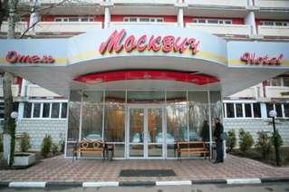 отель Москвич
