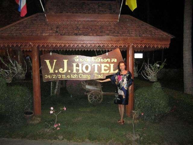 Вывеска отеля V J Hotel