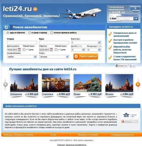 Главная страница сайта leti24.ru