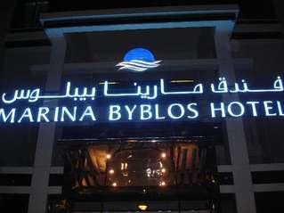 отель Marina Byblos 4*