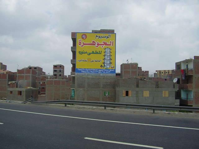 Каирские жилищные условия