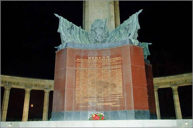 кусочек монумента советским воинам-освободителям