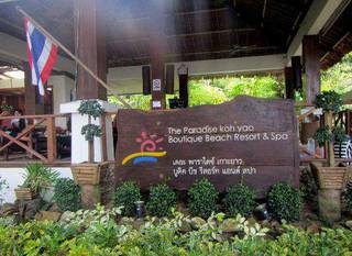 отель Boutique Paradise 3*