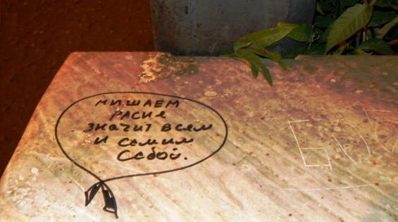 """(Надпись на парапете набережной Куры: для тех кто не понял - перевожу: """" -МЕШАЕМ РОССИИ, ЗНАЧИТ МЕШАЕМ ВСЕМ И СЕБЕ В ТОМ ЧИСЛЕ""""… - вот вам истинное отношение большинства грузин к России.)"""