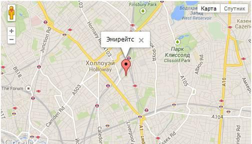 Арсенал лондон в каком районе города