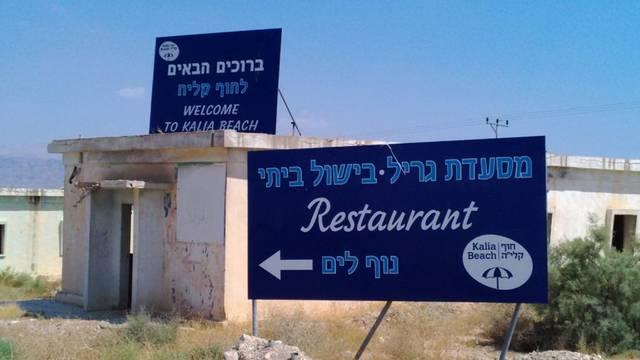 Отдых на пляже «Калия» (Мёртвое море)  Рассказы о Мертвом море