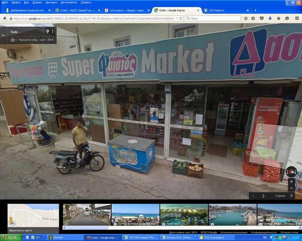 Магазин в Сталиде